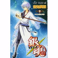 Gintama Vol. 50