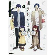 Kumichou Musume to Sewagakari Vol. 6 Limited Edition