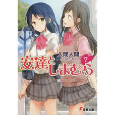 Adachi and Shimamura Vol. 7 (Light Novel)