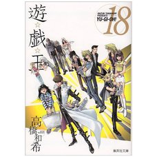 Yu-Gi-Oh! Vol. 18