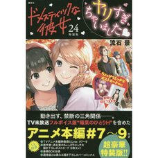 Domestic Girlfriend Vol. 24 Limited Edition w/ TV Animation Full Version Video: Fukurotoji Ver. #7-#9