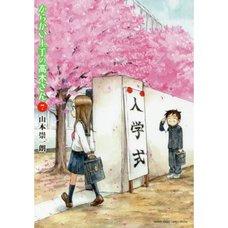 Karakai Jozu no Takagi-san Vol. 7