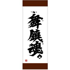 Kantai Collection -KanColle- Maichindamashii Sports Towel