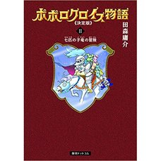 Popolocrois Story Vol. 2 Definitive Edition