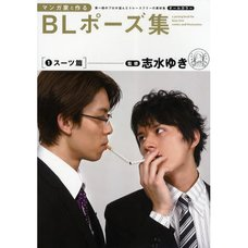 Manga Artist Boys' Love Pose Collection Vol. 1: Suits