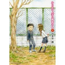 Karakai Jozu no Takagi-san Vol. 8