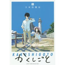 Kakushigoto Vol. 3