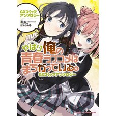 My Teen Romantic Comedy SNAFU GX Comic Anthology