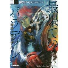The Faraway Paladin Vol. 3 Part 1 (Light Novel)