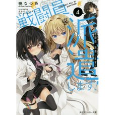 Combatants Will Be Dispatched! Vol. 4 (Light Novel)