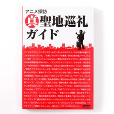 Authentic Anime Pilgrimage Guide Book