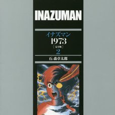 Inazuman 1973 Complete Version Vol.2