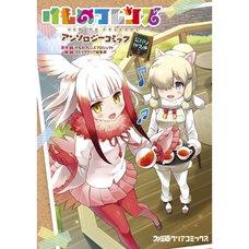 Kemono Friends Comic Anthology: Japari Cafe Arc Vol. 2