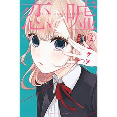 Love and Lies Vol. 2