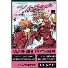 Tsubasa: Reservoir Chronicle Vol. 15