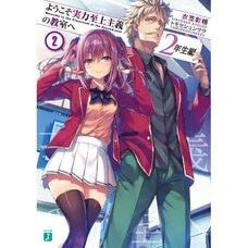 Classroom of the Elite: 2nd Year Arc Vol. 2 (Light Novel)