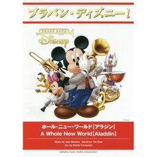 Brass Band Disney! A Whole New World (Aladdin)