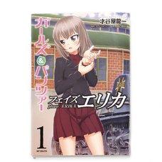 Girls und Panzer: Phase Erika Vol. 1
