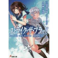 Strike the Blood: Append Vol. 1 (Light Novel)