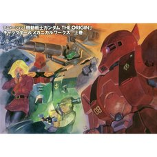 Mobile Suit Gundam: The Origin Character & Mechanical Works Vol. 1