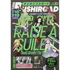 Monthly Bushiroad August 2020