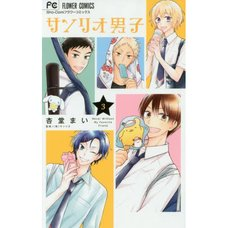 Sanrio Danshi Vol. 3