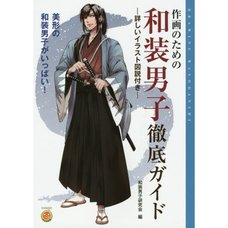 A Thorough Guide for Drawing Men in Japanese Clothing, with Detailed Illustrative Explanations