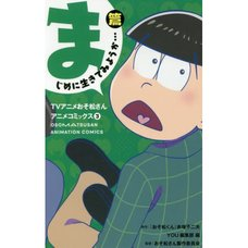 TV Anime Osomatsu-san Anime Comic Vol. 3