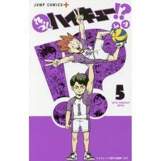 Let's! Haikyu!? Vol. 5