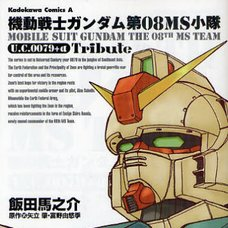Mobile Suit Gundam The 08th MS Team U.C.0079 Plus Alpha Tribute