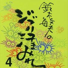 Toshio Suzuki's Ghibli Covered in Sweat Vol.4