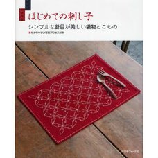 Sashiko for Beginners - Beautiful Pouches & Knick-Knacks Made with Simple Stitches