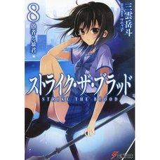 Strike the Blood Vol. 8 (Light Novel)