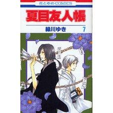 Natsume's Book of Friends Vol. 7
