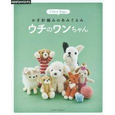 I Love Dogs: Make Your Own Dog Crochet Amigurumi