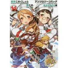 Kantai Collection -KanColle- Comic Anthology: Yokosuka Naval District Edition Vol. 14