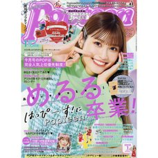 Popteen January 2021