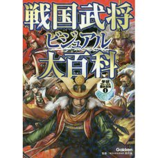 Sengoku Busho Visual Encyclopedia