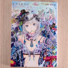 Touka Sekai: Haruaki Fuyuno Art Works