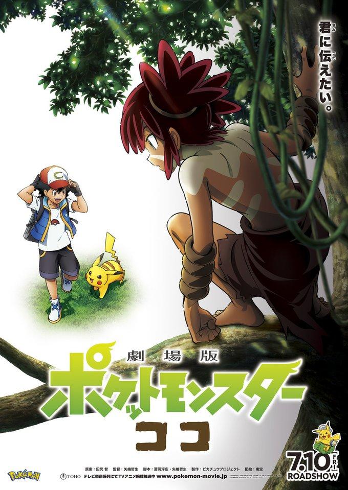 Pokemon The Movie Coco Releases Latest Trailer Anime News