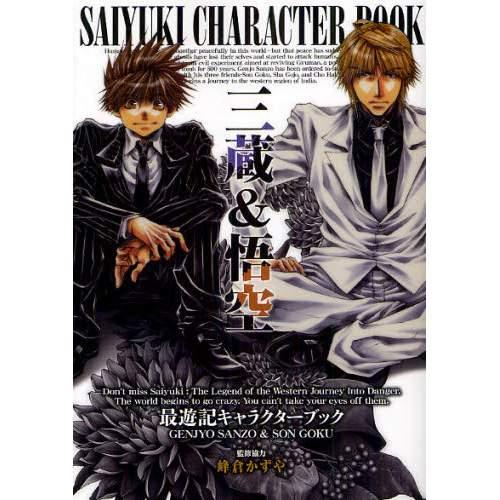 Saiyuki Character Book Sanzo Goku Otakumode Com