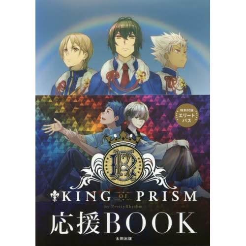 king of prism by prettyrhythm