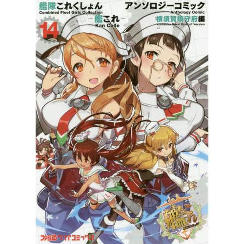 JAPAN Kantai Collection Anthology Comic Yokosuka Naval District Version vol.11