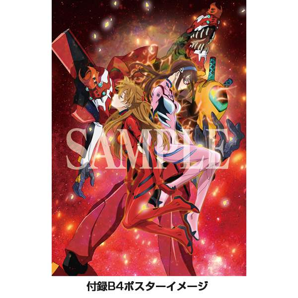 Evangelion 2 0 Complete Works Production Documents Otakumode Com