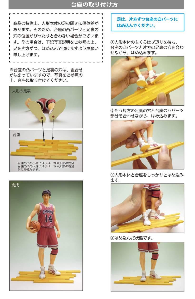 The Spirit Collection of Inoue Takehiko Slam Dunk vol.5 Hisashi Mitsui Figure