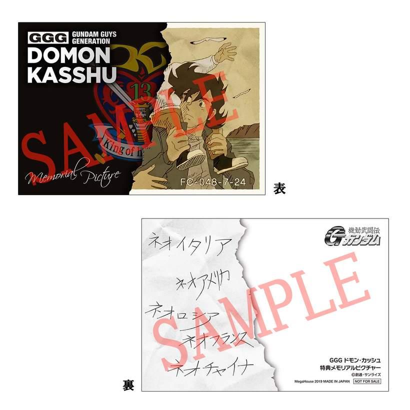 GGG MOBILE FIGHTER G GUNDAM Domon Kasshu 220mm PVC-painted Figure