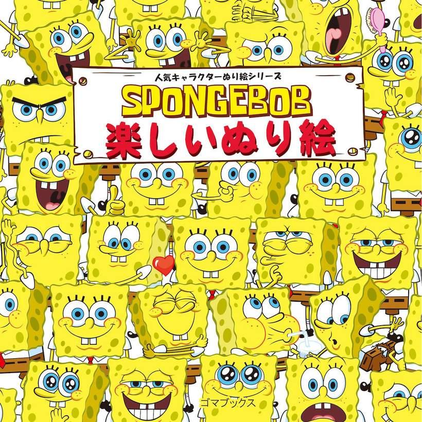 - SpongeBob Coloring Book - Tokyo Otaku Mode
