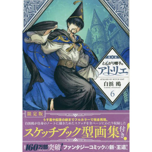 Witch Hat Atelier Vol 6 Limited Edition W Sketchbook Type Art Book Kamome Shirahama 50 Off Otakumode Com