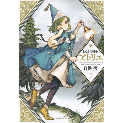 Witch Hat Atelier Vol 7 Kamome Shirahama 100 Off Otakumode Com