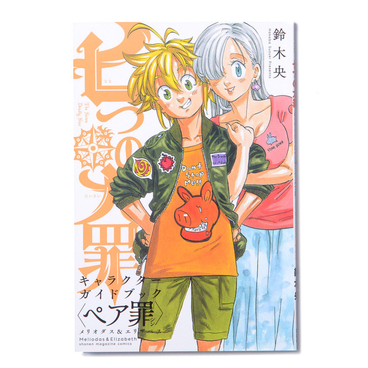 Monthly PASH! May 2015 w/ Seven Deadly Sins Big Poster